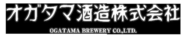 オガタマ酒造株式会社
