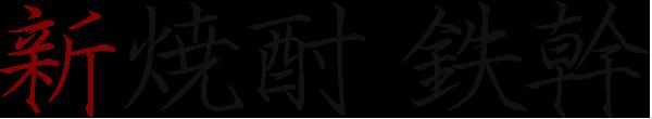 新焼酎 鉄幹